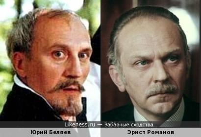 Юрий Беляев и Эрнст Романов