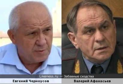 Евгений Черноусов и Валерий Афанасьев