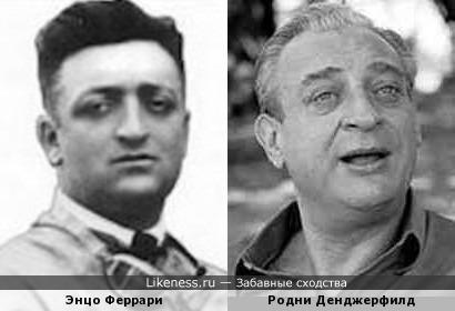 Энцо Феррари и Родни Денджерфилд