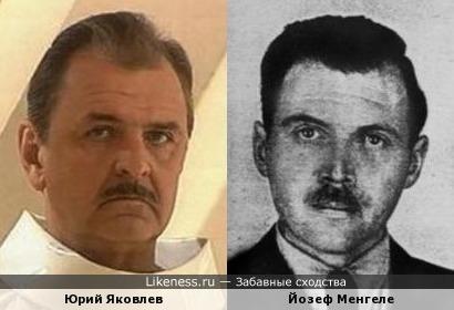 Юрий Яковлев и Йозеф Менгеле