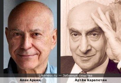 Алан Аркин и Артём Карапетян