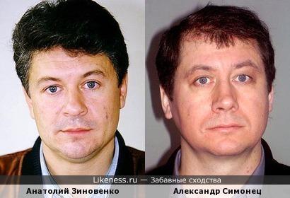 Анатолий Зиновенко и Александр Симонец