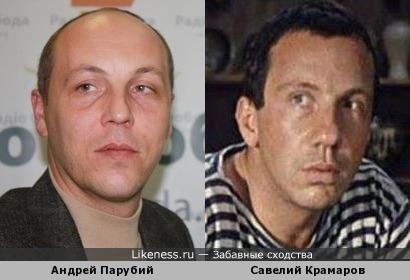 Андрей Парубий и Савелий Крамаров