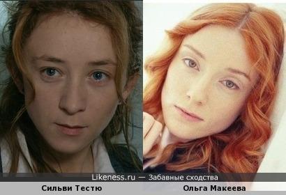 Сильви Тестю и Ольга Макеева