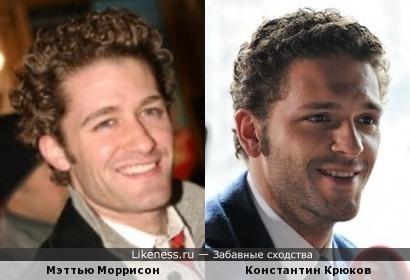 Мэттью Моррисон и Константин Крюков
