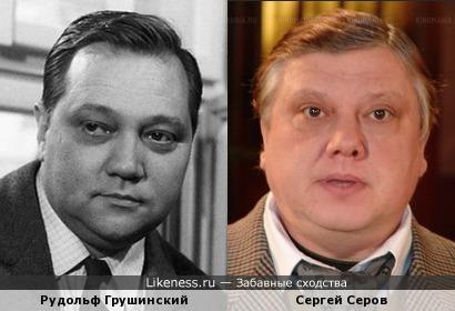 Рудольф Грушинский и Сергей Серов