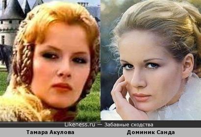 Тамара Акулова и Доминик Санда