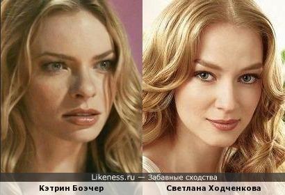 Кэтрин Боэчер и Светлана Ходченкова