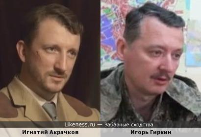 Игнатий Акрачков vs Игорь Гиркин