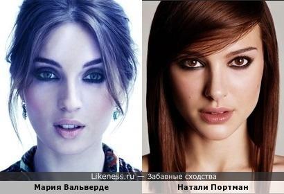 Мария Вальверде и Натали Портман