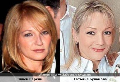 Эллен Баркин и Татьяна Буланова