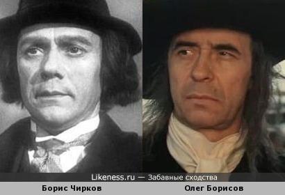 Борис Чирков и Олег Борисов