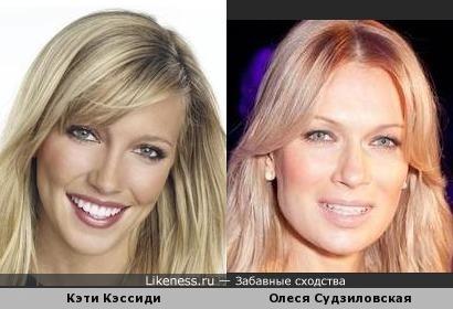 Кэти Кэссиди и Олеся Судзиловская