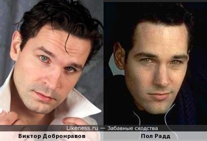 Виктор Добронравов и Пол Радд