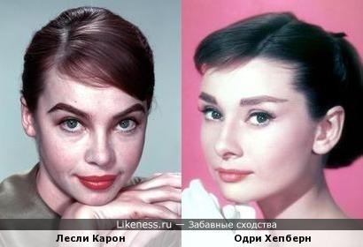 Лесли Карон и Одри Хепберн