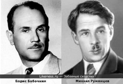 Борис Бабочкин и Михаил Румянцев