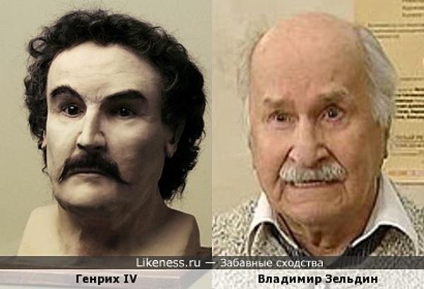 Генрих IV и Владимир Зельдин