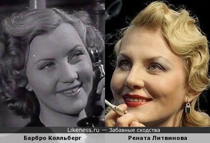 Барбро Колльберг и Рената Литвинова