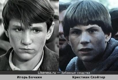 Игорь Бочкин и Кристиан Слэйтер