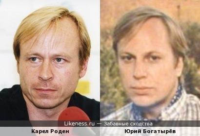 Карел Роден и Юрий Богатырёв
