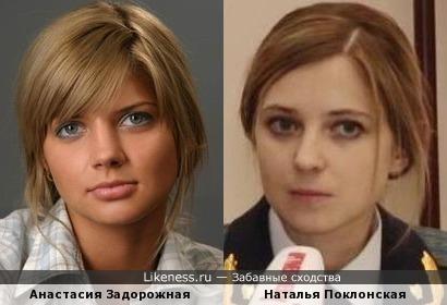 Анастасия Задорожная и Наталья Поклонская