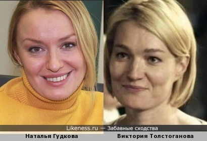 Наталья Гудкова и Виктория Толстоганова