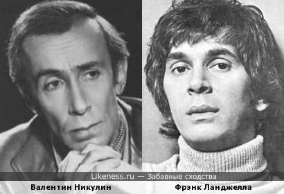 Валентин Никулин и Фрэнк Ланджелла