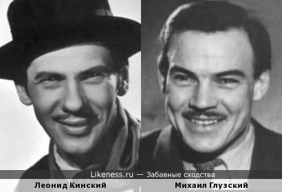 Леонид Кинский и Михаил Глузский