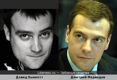 Дэвид Хьюлетт и Дмитрий Медведев