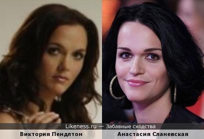 Виктория Пендлтон и Анастасия Сланевская