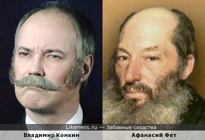 Владимир Конкин и Афанасий Фет