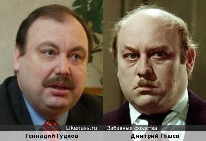 Геннадий Гудков и Дмитрий Гошев