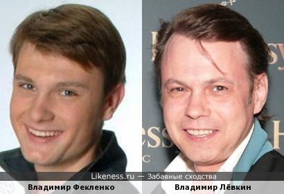 Владимир Фекленко и Владимир Лёвкин