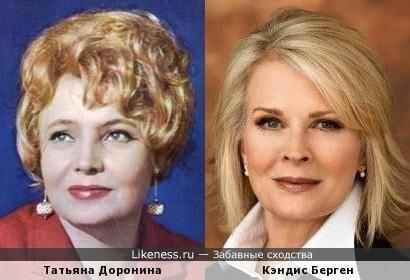 Татьяна Доронина и Кэндис Берген
