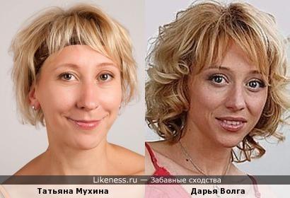 Татьяна Мухина и Дарья Волга
