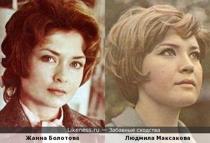 Жанна Болотова и Людмила Максакова