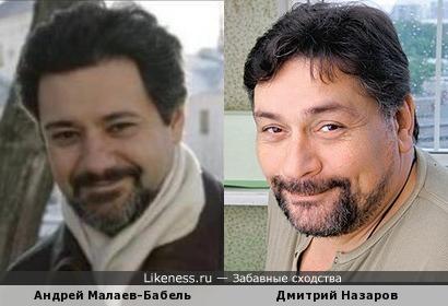 Андрей Малаев-Бабель и Дмитрий Назаров
