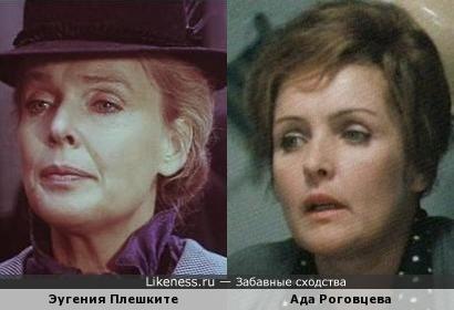 Эугения Плешките и Ада Роговцева