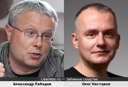 Александр Лебедев и Олег Нестеров