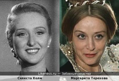 Селеста Холм и Маргарита Терехова