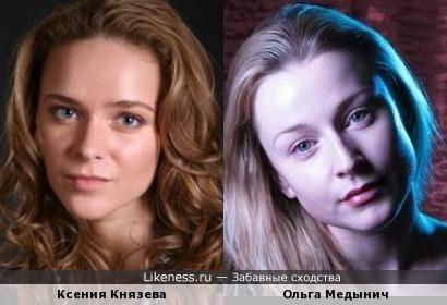 Ксения Князева и Ольга Медынич