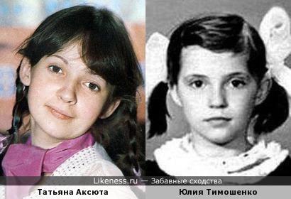 Татьяна Аксюта и Юлия Тимошенко