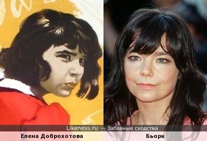 Елена Доброхотова и Бьорк