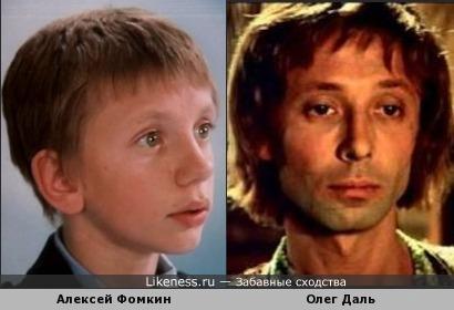 Алексей Фомкин и Олег Даль