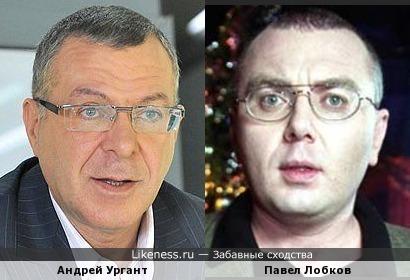 Андрей Ургант и Павел Лобков
