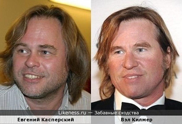 Евгений Касперский и Вэл Килмер