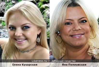 Елена Кукарская и Яна Поплавская