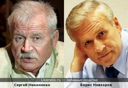 Сергей Никоненко и Борис Невзоров