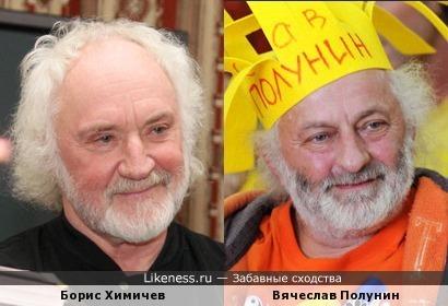 Борис Химичев и Вячеслав Полунин