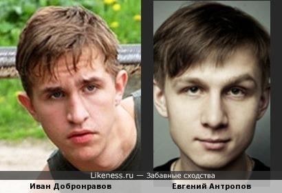 Иван Добронравов и Евгений Антропов